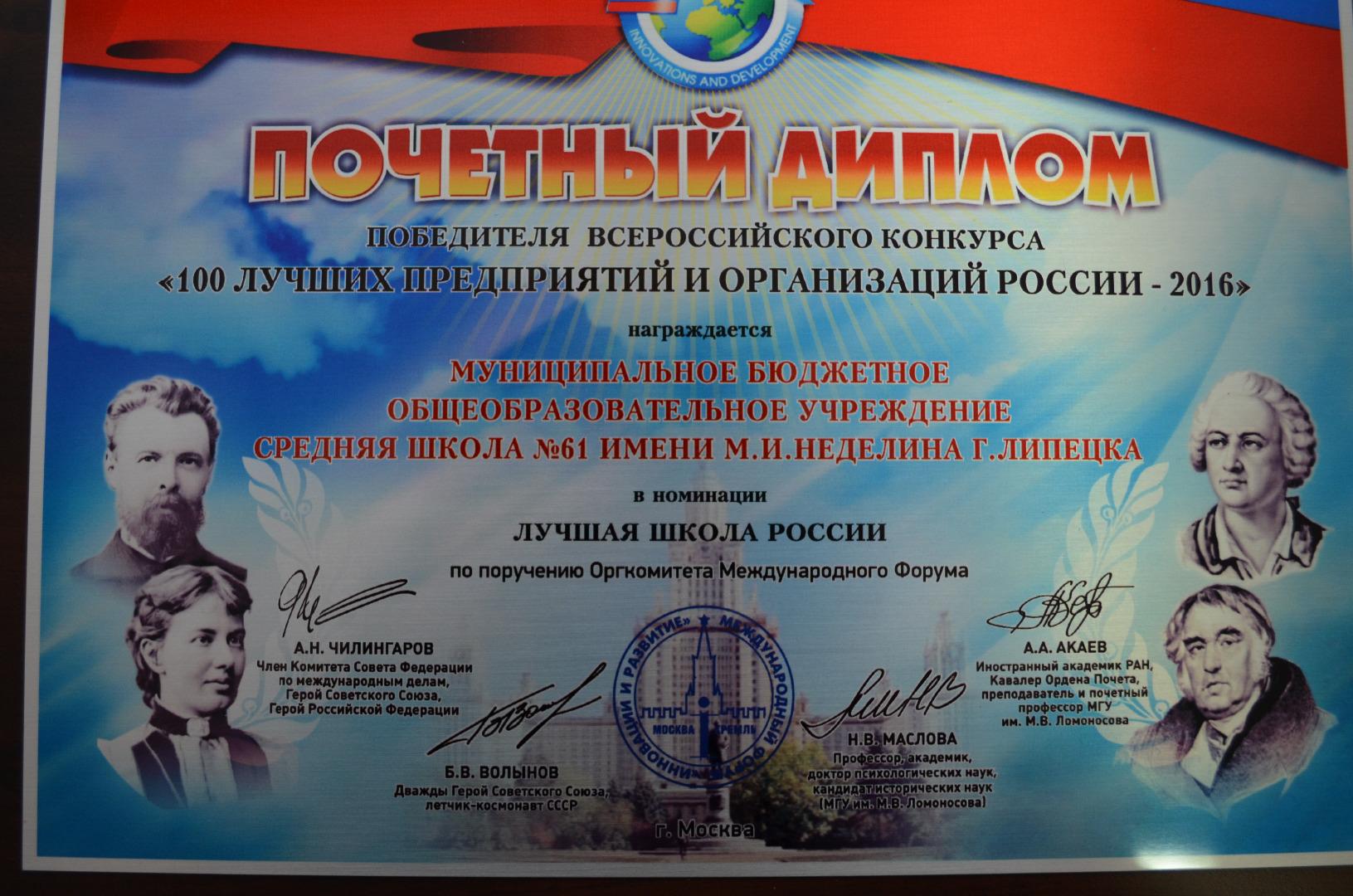 Конкурс 100 лучших предприятий и организаций россии 2017